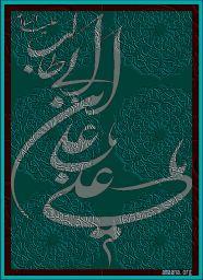 Ali ibn Abi Talib amaana.org