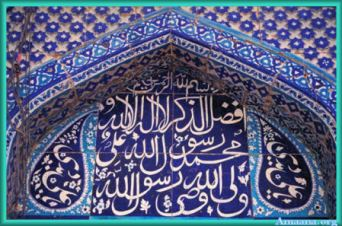Shahadah calligraphy on a mosque