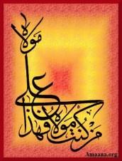 Man qunto Mowla fa Ali yun Mowla - Amaana.org