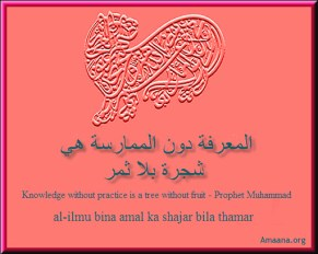 Knowledge without practice is a tree without fruit - Prophet Muhammad - Amaana.org