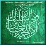 Mercy for the mankind (Rahmat lil-alamin) Sura Al-Anbiya 21:107 - Amaana.org