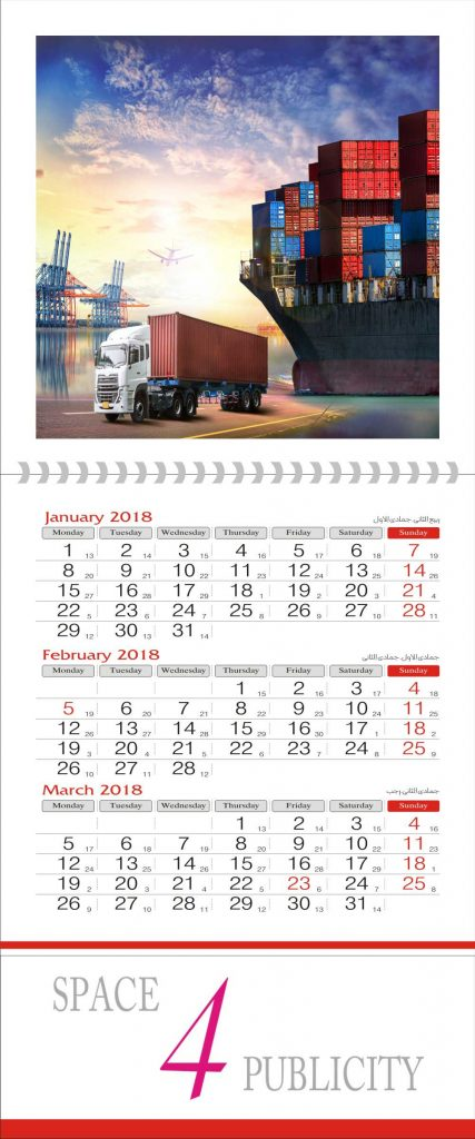 4 Page Wall Calendar Products Category amjadart - calender s