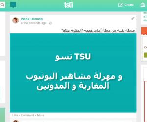 tsu_social-1024x521