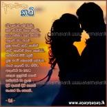 Nisadas Sinhala Poems