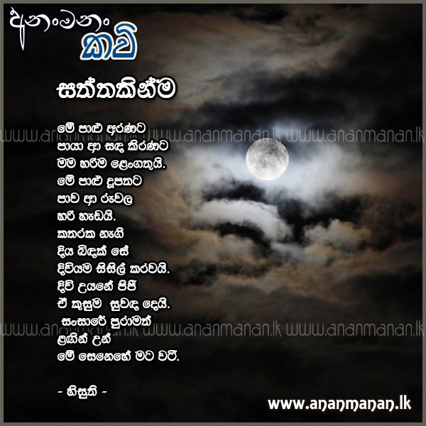 Sad Quotes Written Wallpaper Sinhala Poem Saththakinma By Hisuthi Sinhala Kavi