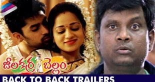 Jeelakarra Bellam Movie Back to Back Trailers