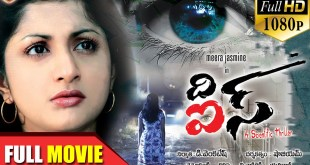 The Eyes Telugu Latest 2016 Full Length Movie – Meera Jasmine, Suraj