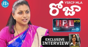 YSRCP MLA Roja Exclusive Interview