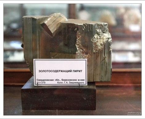 В золоторудных месторождениях золото часто связано с пиритом. НИИ им. А. П. Карпинского.