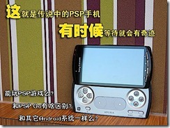 ps-phone-leak-2011-01-0619-31-03-rm-eng