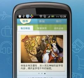 Der Tencent App Store für Android ist in China die neueste Alternative zum Android Market (Foto: www.penn-olson.com)