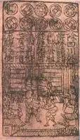 Primer billete de circulación legal