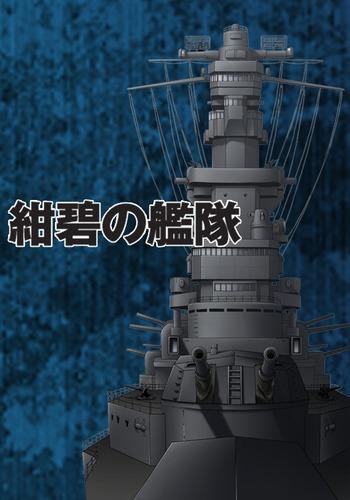 Lost Girl Season 5 Wallpaper Konpeki No Kantai Anime Planet