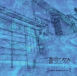 Fafner Exodus OST