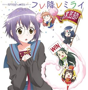 The Disappearance of Nagato Yuki-Chan OP