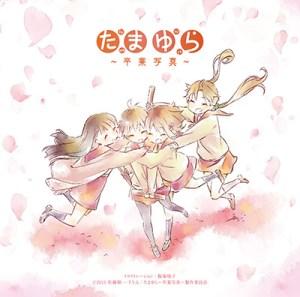 Tamayura Vocal Collection