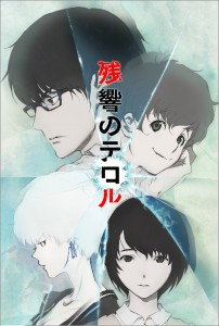 Terror_in_Resonance_Poster