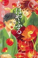 Chihayafuru 02