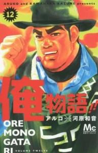 ore-monogatari-12