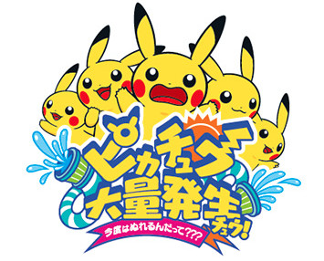 pikachu-invasion-2016-logo.png