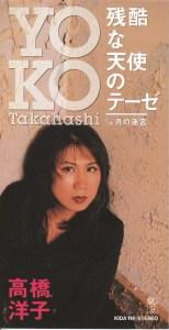 Yoko_Takahashi-2