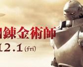 Hiromu Arakawa va redessiner Fullmetal Alchemist
