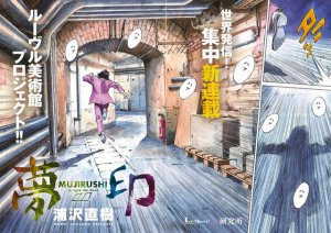 mujirushi