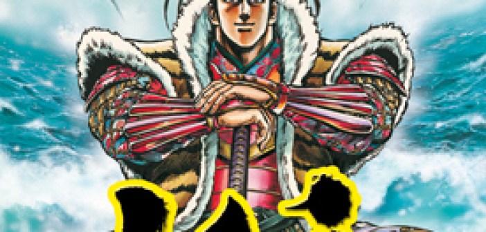 Keiji Vol. 14