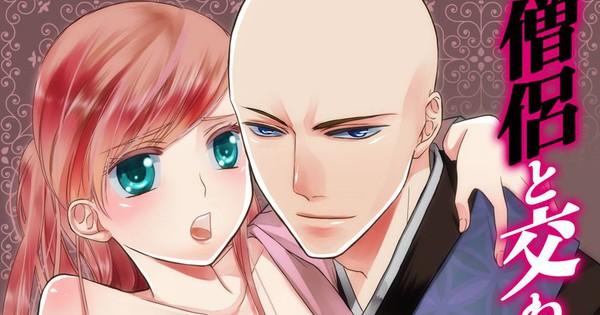Girl Killing Boy Wallpapers Hd Sōryo To Majiwaru Shikiyoku No Yoru Ni Adult Manga Gets