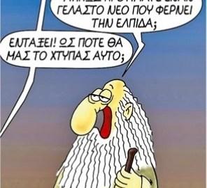 arkas-profhths-elpida