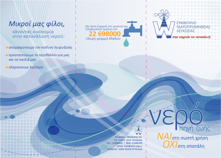 Waterboard of Nicosia Flyer - Frontpage - A4 3-split