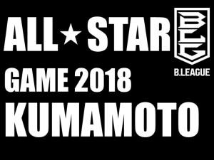 B.LEAGUEオールスターゲーム2018 パブリックビューイング