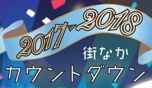 2017→2018 街なかカウントダウン