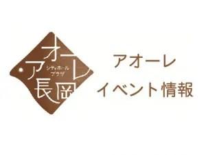 長岡開府400年記念事業「おれモンをつくろう」