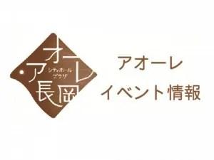 第20回長岡インディーズムービーコンペティション公開最終審査会