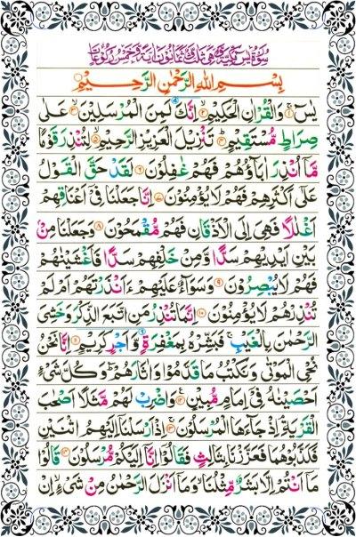 Surah Yaseen - Yasin with Recitation Mp3 by Abdul Rahman al Sudais