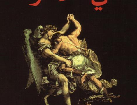 نفي اللاهوت – ميشيل أونفراي (PDF)