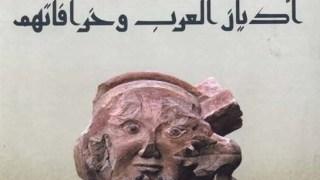 اديان العرب و خرافاتهم – ماري الكرملي