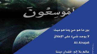 مجلة الملحدين العرب: العدد الحادي والعشرون/ شهر أغسطس/ 2014