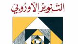 هاشم صالح – مدخل إلى التنوير الأوروبي (PDF)