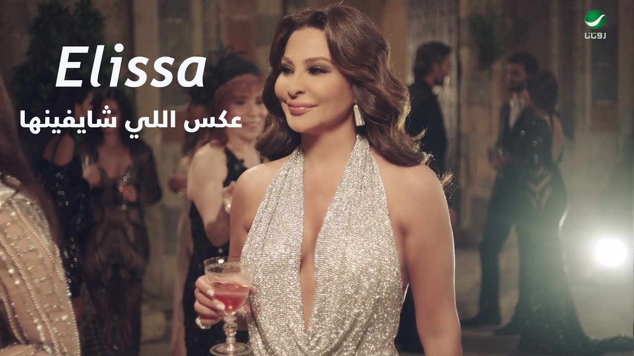 Despacito Wallpaper Hd New Video Elissa Aaks Elli Shayfenha Arabsounds Net