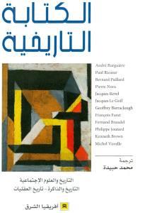 محمد حبيدة، الكتابة التاريخية