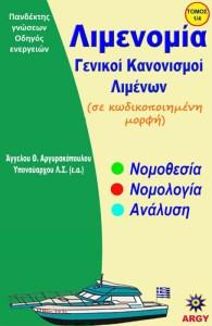 limenomia-1