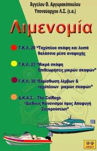 limenomia-5