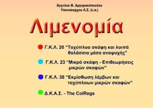 limenomia-4