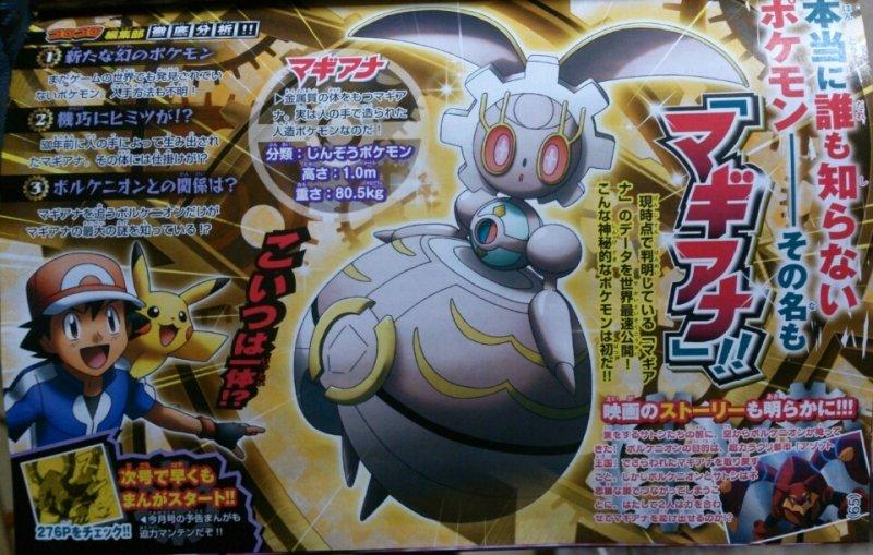 ¿Quién es ese Pokémon? Es Magearna