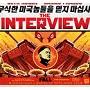 interview bizarre b