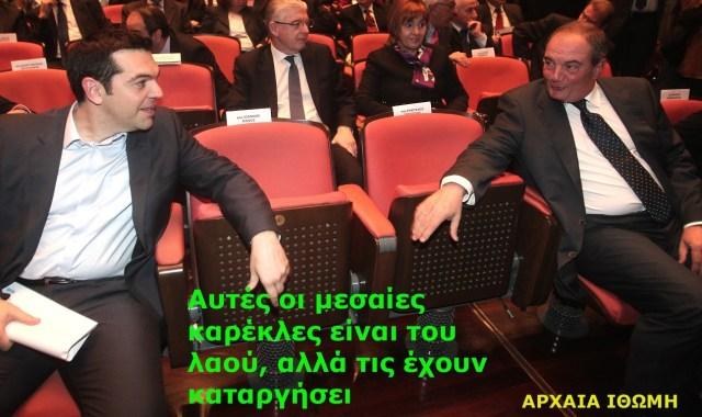 Ο πρώην Πρωθυπουργός Κώστας Καραμανλής (Δ) μιλάει με τον πρόεδρο του ΣΥΡΙΖΑ Αλέξη Τσίπρα (Α) στην τιμητική εκδήλωση στο Μέγαρο Μουσικής καθώς συμπληρώνονται δεκαπέντε χρόνια φέτος από το θάνατο του Κωνσταντίνου Καραμανλή (1907-1998), Τετάρτη 6 Μαρτίου 2013. Την τιμητική εκδήλωση, που έγινε παρουσία του Προέδρου της Δημοκρατίας, Κάρολου Παπούλια,  άνοιξαν  ο Πρόεδρος του Μεγάρου Μουσικής Αθηνών, Ιωάννης Μάνος, και ο Πρόεδρος του Ιδρύματος «Κωνσταντίνος Γ. Καραμανλής», Πέτρος Μολυβιάτης ενώ αμέσως μετά το λόγο πήραν , ο Πρωθυπουργός, Αντώνης Σαμαράς, ο Αρχηγός της Αξιωματικής Αντιπολίτευσης και Πρόεδρος της Κ.Ο. του ΣΥΡΙΖΑ-ΕΚΜ, Αλέξης Τσίπρας, ο Πρόεδρος του ΠΑΣΟΚ, Ευάγγελος Βενιζέλος και ο Πρόεδρος της ΔΗΜΑΡ, Φώτης Κουβέλης. ΑΠΕ-ΜΠΕ/ΑΠΕ-ΜΠΕ/ΑΛΕΞΑΝΔΡΟΣ ΒΛΑΧΟΣ
