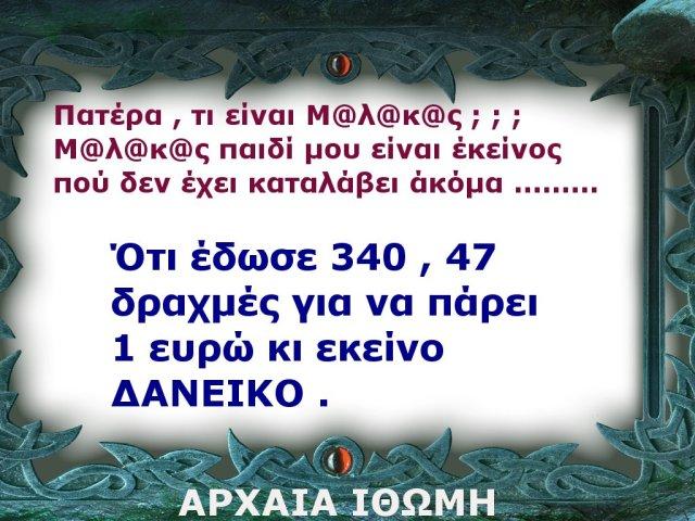 ΠΡΑΣΙΝΟ ΜΕ ΛΕΥΚΟ Α