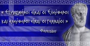 ΘΟΥΚΥΔΙΔΗΣ
